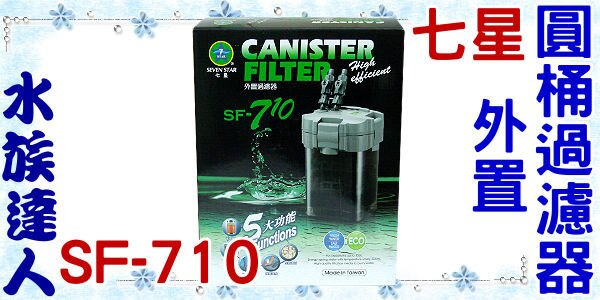 【水族達人】台製 七星《SF-710外置圓桶過濾器(附濾材)》SF710 圓桶