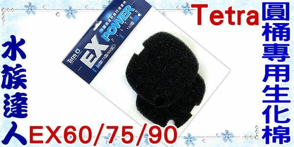 【水族達人】德彩Tetra《EX POWER 60/75/90圓桶專用生化棉EX60/75/90.2入》過濾順暢.水質更乾淨!