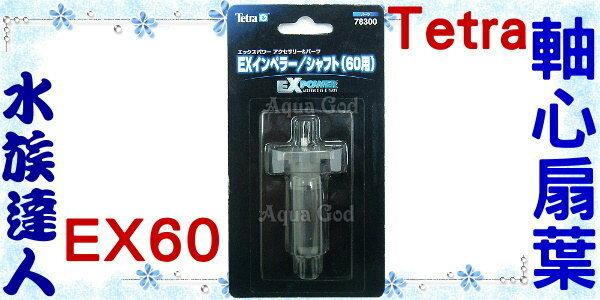 【水族達人】德彩Tetra《EX POWER 60圓桶過濾器專用軸心扇葉.EX60》