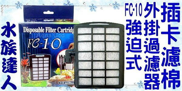 【水族達人】《FC-10強迫式外掛過濾器插卡濾棉》FC10銀箭XB2100七星SF737適用