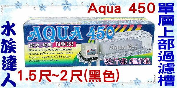 【水族達人】【上部過濾】Aqua 450《單層上部過濾槽˙1.5尺~2尺(黑色)》含馬達濾棉!