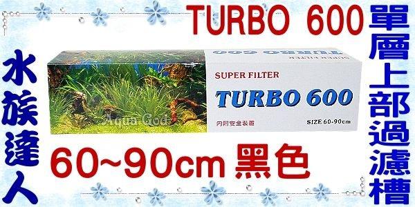 【水族達人】【上部過濾】TURBO 600《單層上部過濾槽˙60~90公分(黑色)》含馬達濾棉 !