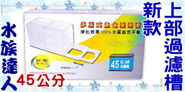 【水族達人】《新款多層滴流過濾槽.45cm魚缸用》全新設計!