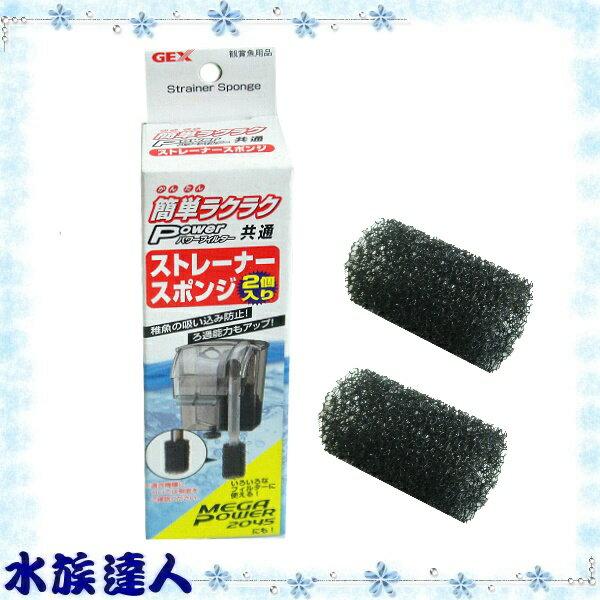 【水族達人】GEX《入水生化棉.2入》入口棉 外掛過濾器專用,套在入水管,可防止吸入小魚蝦!