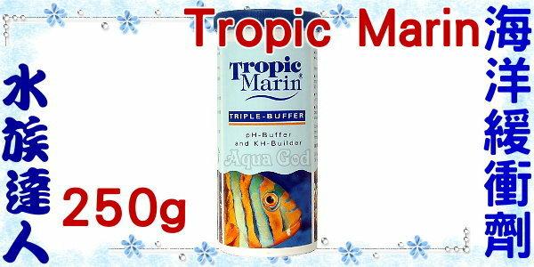 【水族達人】Tropic Marin (TM) 《海洋緩衝劑.250g》促進珊瑚、海葵成長