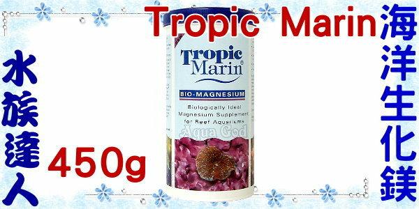 【水族達人】Tropic Marin (TM) 《海洋生化鎂.450g》讓軟體珊瑚健康成長!