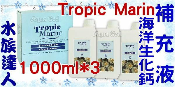 ~水族 ~Tropic Marin ^(TM^) ~海洋生化鈣補充液.1000ml^~3入