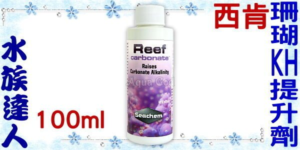 【水族達人】西肯《Reef carbonate珊瑚KH提升劑.100ml》海水缸必備!