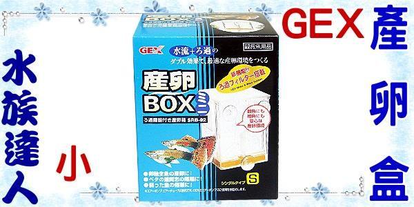 【水族達人】GEX《產卵盒(產卵箱).小》繁殖/隔離/飼育/隔離箱/繁殖箱/繁殖盒