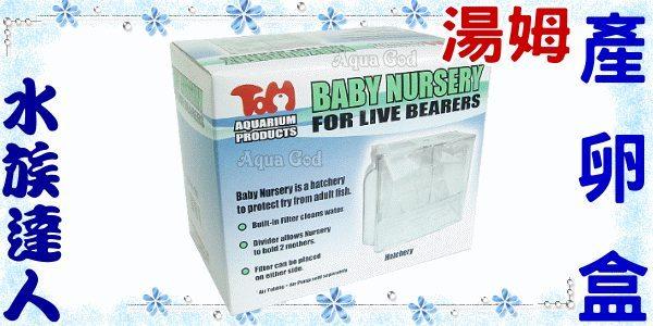 【水族達人】湯姆TOM《產卵盒》產卵箱/產仔箱/飼育箱/繁殖箱 可接打氣機!