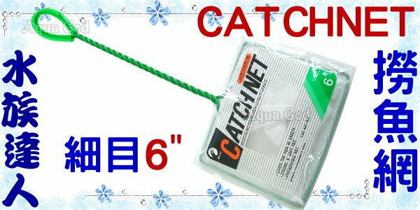 【水族達人】水族先生Mr.Aqua《CATCHNET 撈魚網(細目)6吋》養魚必備品!