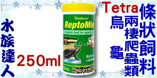 【水族達人】德彩Tetra《烏龜/兩棲爬蟲類條狀飼料 250ml T254》健康.營養.美味!