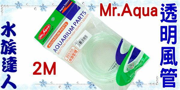 【水族達人】水族先生Mr.Aqua《透明風管.2m(2公尺)》☆適用於空氣幫浦與CO2設備☆不易硬化!