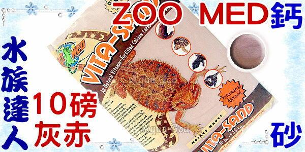 【水族達人】美國ZOO MED《鈣砂.灰赤10磅(MOJAVE MAUVE)》爬蟲砂/適合鬃獅蜥、飛蜥蝪、守宮