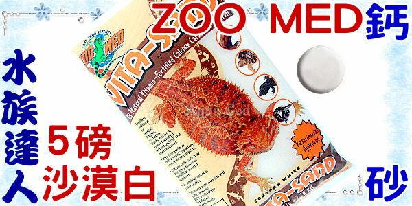 【水族達人】美國ZOO MED《鈣砂.沙漠白5磅(SONORAN WHITE)》爬蟲砂/適合鬃獅蜥、飛蜥蝪、守宮