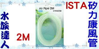 【水族達人】伊士達ISTA《矽力康風管.2M(2公尺)》矽膠風管 適用空氣幫浦與CO2設備