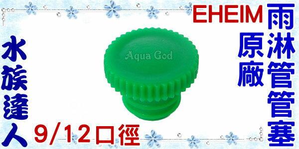 【水族達人】伊罕EHEIM《原廠雨淋管管塞.9/12口徑專用》品質一流!