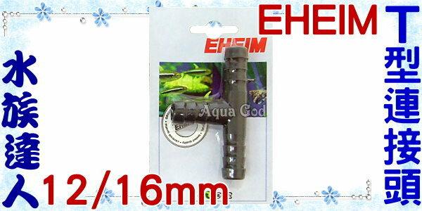 【水族達人】伊罕EHEIM《T型連接頭.12/16mm》三通 專業品質一流!