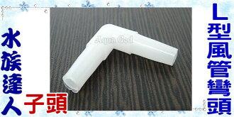 【水族達人】《L型風管彎頭/接頭(子頭)》出氣管防折 風管小零件