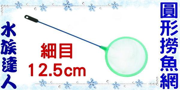 【水族達人】《超細目圓形撈魚網12.5cm》可過濾豐年蝦苗,撈懸浮物!