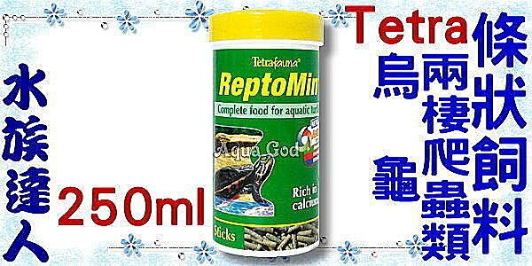 【水族達人】德彩Tetra《烏龜兩棲爬蟲類條狀飼料250ml T254》澤龜/水龜