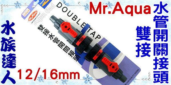 【水族達人】水族先生Mr.Aqua《雙接水管開關接頭.12/16mm(小)QB-96》快接/連接水管好幫手!