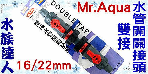 【水族達人】水族先生Mr.Aqua《雙接水管開關接頭.16/22mm(大)QB-98》快接/連接水管好幫手!