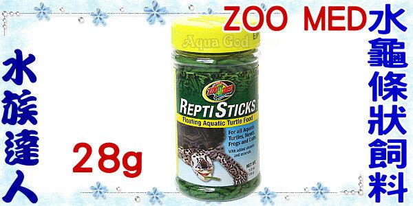 【水族達人】美國ZOO MED《水龜條狀飼料(水蛙,蠑螈,螃蟹)1oz(28g) 》針對水棲生物所設計 !