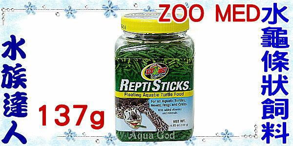 【水族達人】美國ZOO MED《水龜條狀飼料(水蛙,蠑螈,螃蟹) 4.85oz(137g) 》
