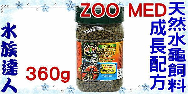 【水族達人】美國ZOO MED《天然水龜飼料(成長配方)360g) 》針對6~20公分水龜
