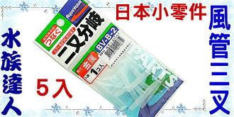 【水族達人】日本小零件《風管三叉.5入.QB-04》風管三通/風管3通/T型分岔頭☆風管分接小零件☆