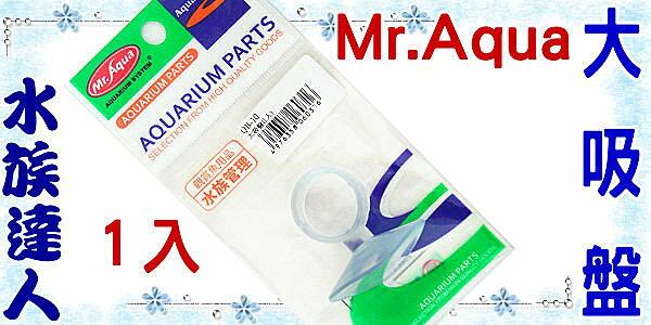 【水族達人】水族先生Mr.Aqua《大吸盤(1入)˙QB-10》4分PVC管用
