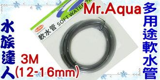 【水族達人】水族先生Mr.Aqua《多用途軟水管3M(12-16mm)˙QB-106》12/16口徑軟管