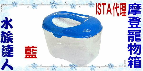 【水族達人】伊士達ISTA代理《摩登寵物箱 (藍) 》壓克力寵物盒/飼養箱/飼育箱