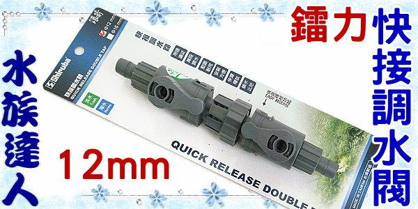 【水族達人】銀箭《快接調水閥12mm(1入)》適用圓桶/沉水馬達/水管轉接/水量調節閥