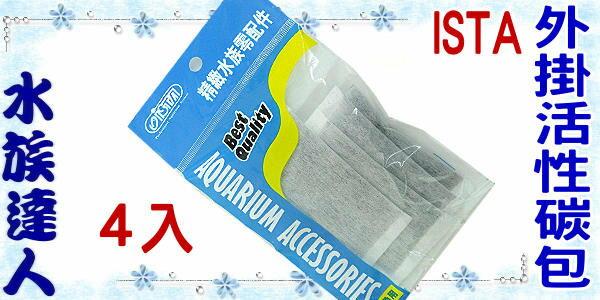 【水族達人】伊士達ISTA《外掛活性碳包.4入/包.E-AF23》活性碳棉板/外掛過濾