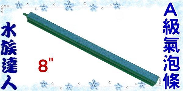 【水族達人】《A級氣泡條 8吋 》21.5cm 氣泡超細密!