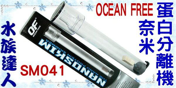 【水族達人】新加坡OCEAN FREE《OF 奈米蛋白分離機 SM041》 蛋白除沫器