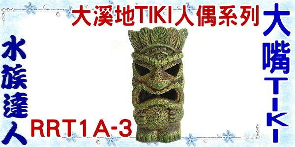【水族達人】【裝飾品】大溪地TIKI人偶系列《大嘴TIKI RRT1A-3》造景裝飾/原始部落/木偶