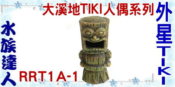 【水族達人】【裝飾品】大溪地TIKI人偶系列《外星 TIKI RRT1A-1》造景裝飾/原始部落/木偶