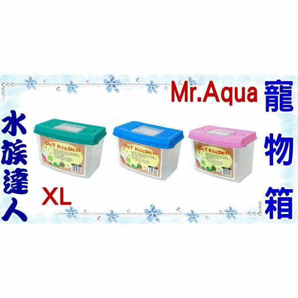 【水族達人】水族先生Mr.Aqua《寵物箱.(XL)顏色隨機出貨.O-29》飼養箱/飼育箱/水族箱