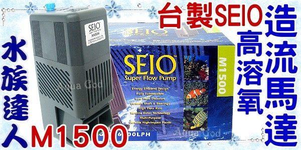 【水族達人】台製SEIO《高溶氧造流馬達.M1500》沉水馬達/水流製造機/造浪器 品質高!耐用!