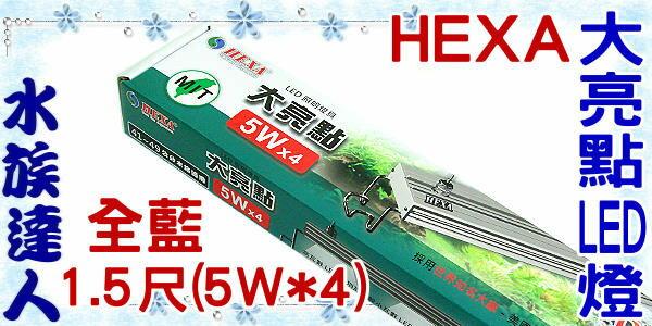 【水族達人】海薩 HEXA《450 大亮點 LED燈 (5W*4) 1.5尺/全藍》45cm 跨燈 41~49cm魚缸適用