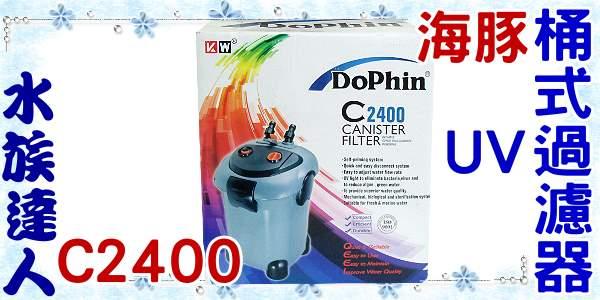 【水族達人】海豚Dophin《C2400 UV桶式過濾器》保固三年/外置式圓桶過濾器/桶式過濾器