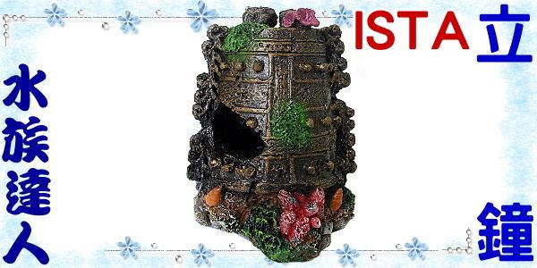 【水族達人】【造景飾品】伊士達ISTA《立鐘 (ED-037C) 》造景、繁殖、躲藏、裝飾