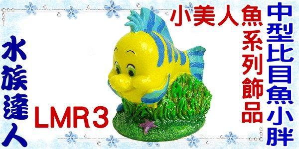 【水族達人】【造景裝飾】小美人魚系列飾品《中型比目魚小胖.LMR3》