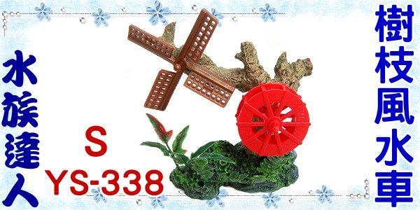 【水族達人】【造景裝飾】《樹枝風水車S.YS-338》水車/風車/樹木/假水草