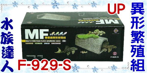 【水族達人】【裝飾品】雅柏UP《MF專業級異形繁殖組˙F-929-S》針對異形/鼠魚/底棲魚設計