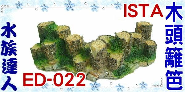 【水族達人】【造景裝飾】伊士達ISTA《木頭籬笆.ED-022》圍籬/水族擺飾