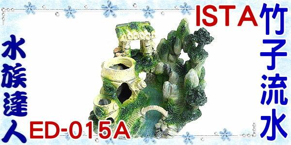 【水族達人】伊士達ISTA《竹子流水 ED-015A》造景裝飾/竹屋/小橋/假山